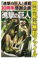進撃の巨人(7)【期間限定無料ファイル】