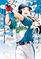 『松井さんはスーパー・ルーキー(1)』の電子書籍