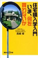 『住宅購入学入門 いま、何を買わないか』の電子書籍