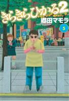 きらきらひかる2(5)
