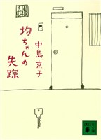 『均ちゃんの失踪』の電子書籍