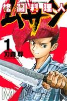 格闘料理人ムサシ(1)