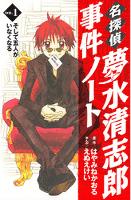 『名探偵夢水清志郎事件ノート(1)』の電子書籍