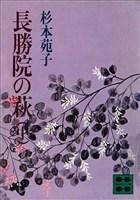『長勝院の萩(中)』の電子書籍