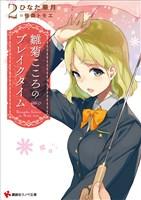 『雛菊こころのブレイクタイム2』の電子書籍