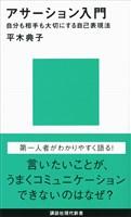 『アサーション入門――自分も相手も大切にする自己表現法』の電子書籍