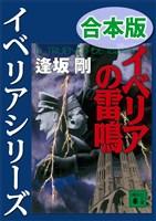 『イベリアシリーズ合本版』の電子書籍