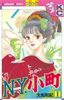 『N.Y.小町(1)』の電子書籍