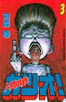 人間凶器カツオ!(3)