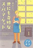 『世にも奇妙なスーパーマーケット プチキス(1)』の電子書籍
