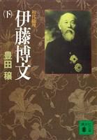 初代総理 伊藤博文(下)
