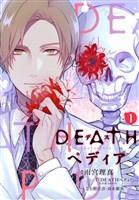 『DEATHペディア 分冊版(1)』の電子書籍