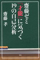 『齋藤ゼミ 「才能」に気づく19の自己分析』の電子書籍