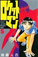 ロケットマン(5)