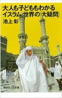 『大人も子どももわかるイスラム世界の「大疑問」』の電子書籍