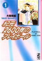 紀元2600年のプレイボール(1)