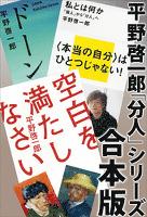 『平野啓一郎「分人」シリーズ合本版:『空白を満たしなさい』『ドーン』『私とは何か―「個人」から「分人」へ』』の電子書籍