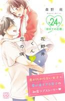 花野井くんと恋の病 プチデザ(24)