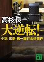 『新装版 大逆転! 小説 三菱・第一銀行合併事件』の電子書籍