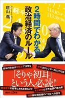 『2時間でわかる政治経済のルール』の電子書籍