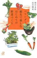 『イラスト版 ベランダ・庭先で楽しむはじめての野菜づくり』の電子書籍