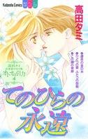 高田タミ恋愛読み切り集 オトナの引力(4)