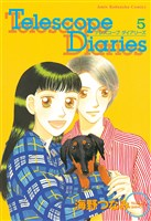 Telescope Diaries 分冊版(5)