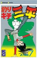 釣りキチ三平(7)