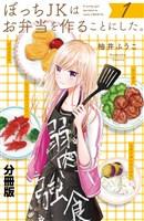 ぼっちJKはお弁当を作ることにした。 分冊版(1)