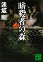 『暗殺者の森(上)』の電子書籍