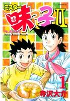 ミスター味っ子II(1)
