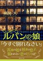 『ルパンの娘』の電子書籍