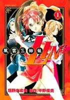 『風雲三姉妹LIN3(1)』の電子書籍