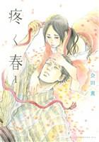 『疼く春 分冊版(1)』の電子書籍