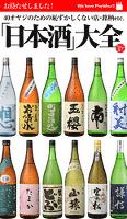 バイホットドッグプレス  HDP版「日本酒」大全 2016年 2/19号