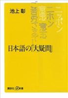 『日本語の「大疑問」』の電子書籍