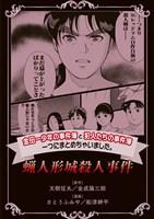『金田一少年の事件簿と犯人たちの事件簿 一つにまとめちゃいました。蝋人形城殺人事件』の電子書籍