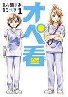 『オペ看(1)』の電子書籍