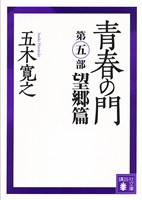 青春の門 第五部 望郷篇 【五木寛之ノベリスク】