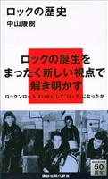 『ロックの歴史』の電子書籍