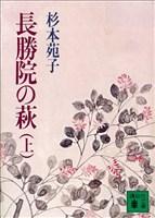 『長勝院の萩(上)』の電子書籍