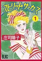 スピリット☆サーカス(1)