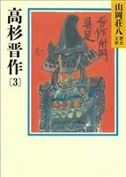 『高杉晋作(3)』の電子書籍