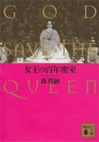 『女王の百年密室 GOD SAVE THE QUEEN』の電子書籍