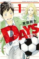 『DAYS(1)』の電子書籍