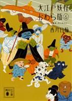 大江戸妖怪かわら版6 魔狼、月に吠える