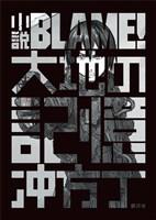 小説BLAME! 大地の記憶