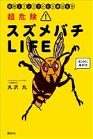 超危険! スズメバチLIFE 図解とマンガでわかる最凶生物