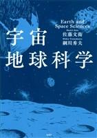 宇宙地球科学