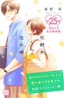 花野井くんと恋の病 プチデザ(25)